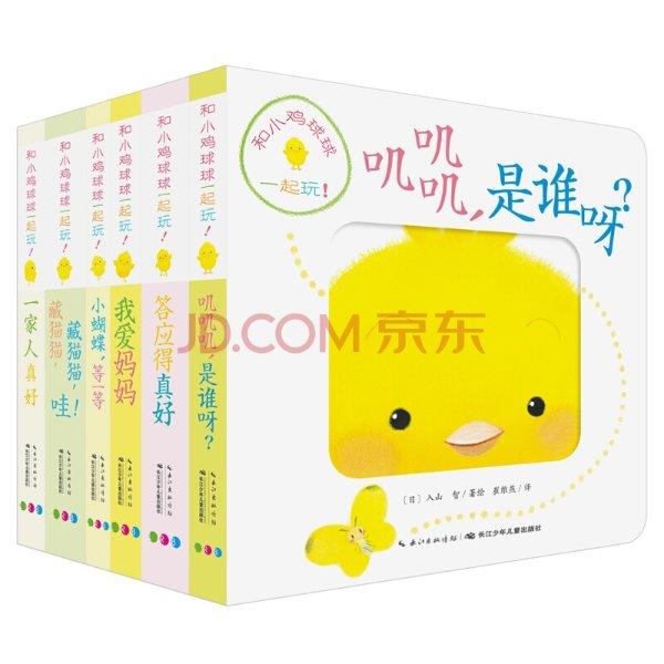 《和小鸡球球一起玩(套装共6册)0-2岁小宝宝玩具书 撕不烂纸板书 25种升级的快乐玩法》([日]入山·智)