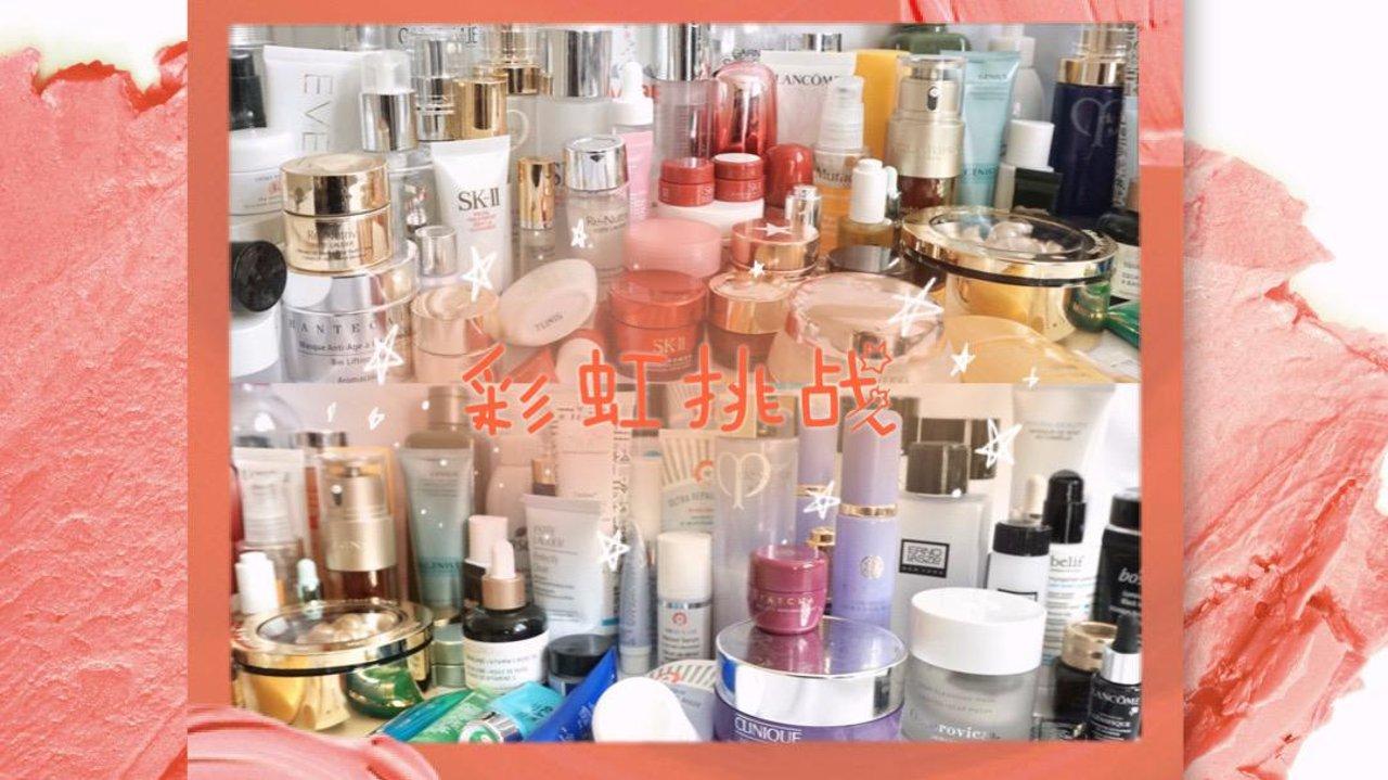 彩虹挑战|护肤爱用品大赏|二十二款护肤品推荐(下篇)