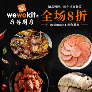 20% Off11th Anniversary Exclusive: Wewokit Chinese Snacks Site-Wide Offer