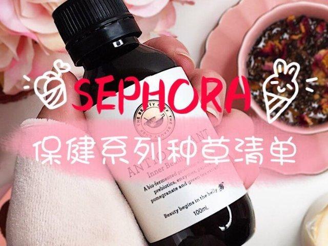由內而外的美 | Sephora ...