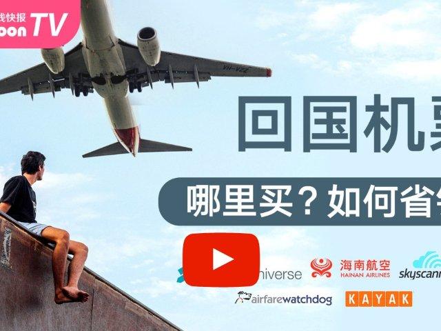 中美机票哪里买?最优航线?买票省钱全攻略
