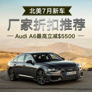 奥迪A6 最高立减$5500北美7月 新车厂家折扣推荐