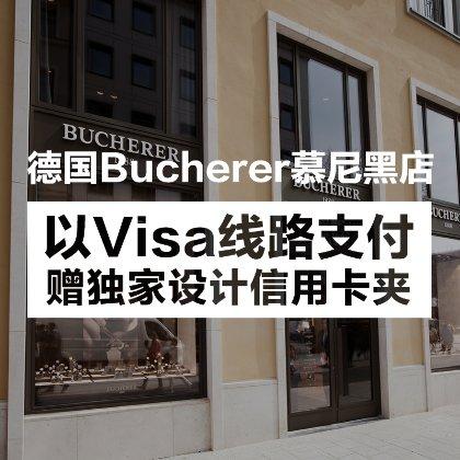 以Visa线路支付赠独家设计信用卡夹