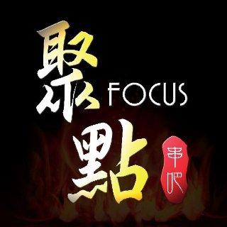 聚点串吧 - Focus BBQ - 洛杉矶 - South El Monte