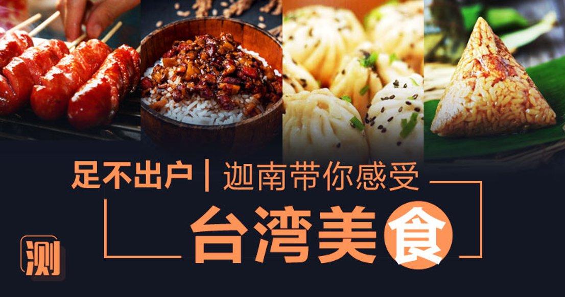 【台湾小吃大礼包】迦南美食