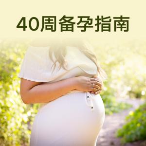 共40周备孕指南孕妈查收:备孕必备清单 请收藏!安心备孕顺利生产 ❥(^_-)