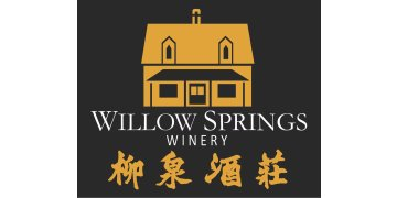 Willow Springs Winery 柳泉酒莊