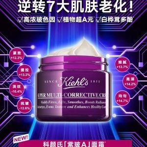 送10件套(含金盏花、夜精灵)Kiehl's 紫玻A面霜升级归来 波色因、视黄醇、白桦茸强强联合