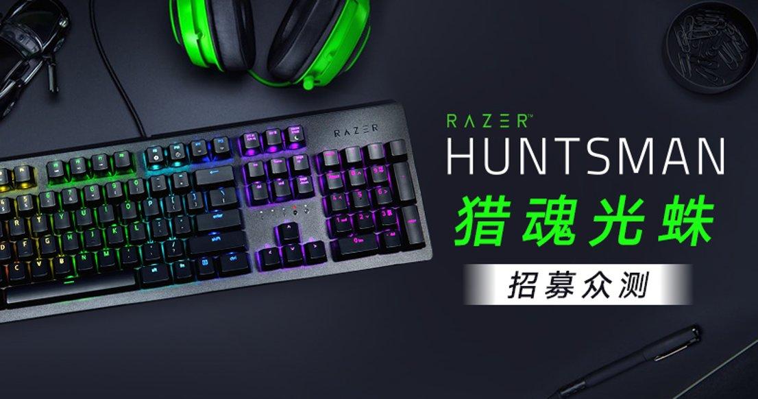 【次时代游戏体验】Razer Huntsman猎魂光蛛
