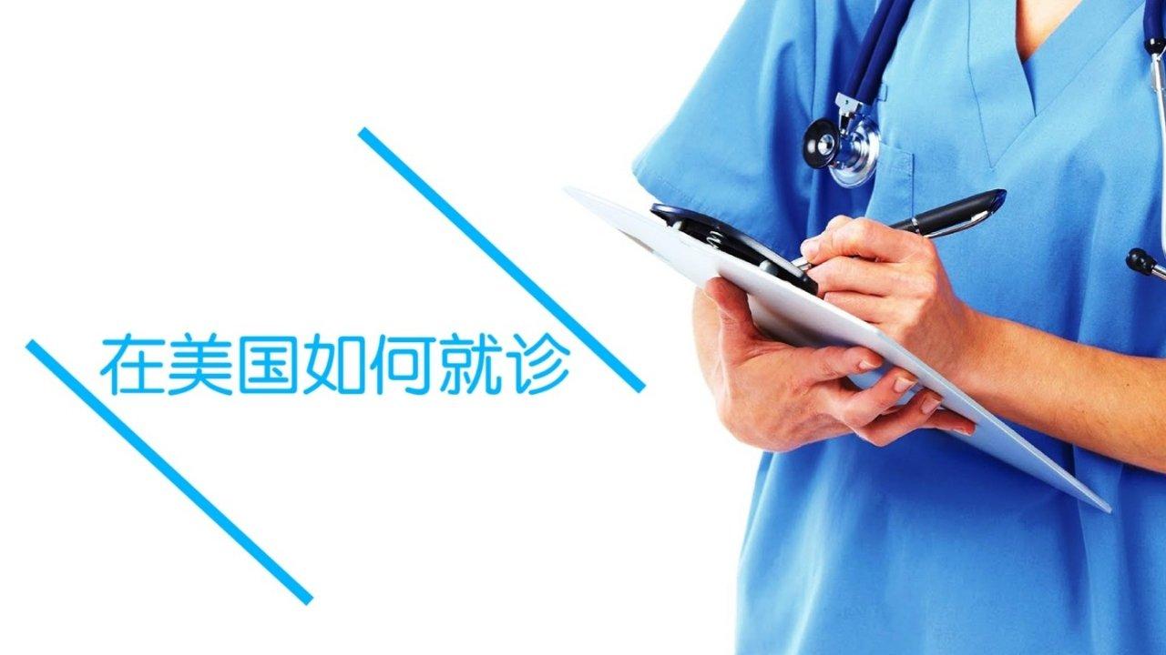 中英对照| 第一次在美国就诊怎样和医护人员交流?(一)