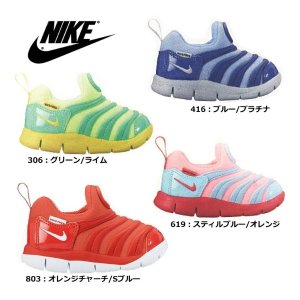 Up to 8500JPY OffRakuten Global Nike Dynano Free Kids Shoes Sale