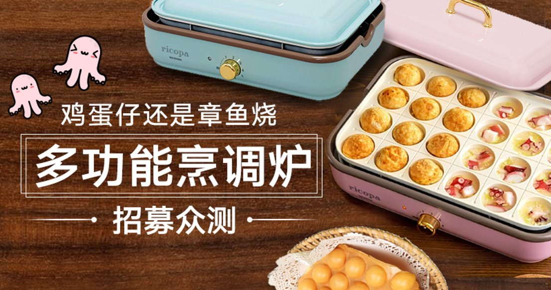 【一锅多用】日式丸子烤鱼机