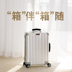 晒货活动·我的行李箱麻雀虽小五脏俱全,分享你的百搭登机箱