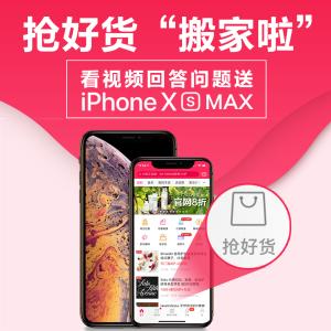 看视频送大礼 抢iPhone Xs Max抢好货
