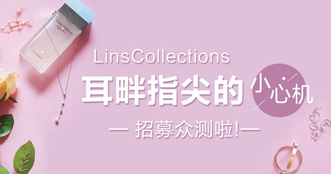 LinsCollections 时尚韩式首饰 $75购物券