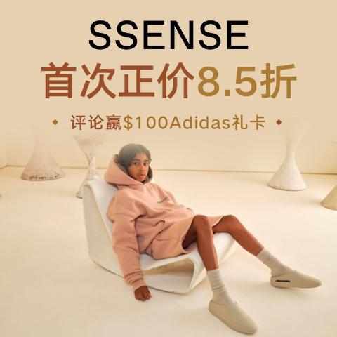 史低8.5折+免邮 送$100Adidas礼卡!SSENSE 全场大促 马吉拉德训鞋$437,EssentialsT恤$38!