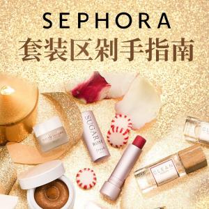 折上折更划算最后一天:Sephora 秋季美妆大促 必败超值套装指南