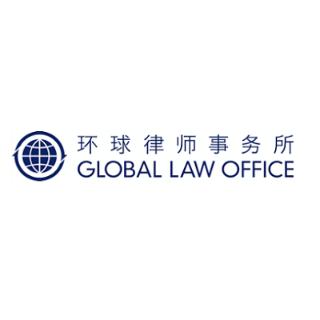 环球综合律师事务所 UNIVERSAL LAW GROUP INC