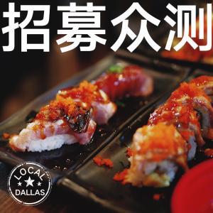 诚招6名免费试吃员报名领取$50礼卡,日本料理霸王餐吃起来