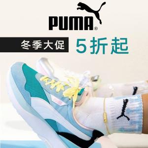 5折起最后一天:Puma 冬季大促 帕梅拉系列、联名款、经典运动鞋大促