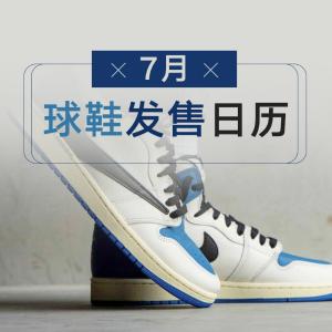已发售2021 7月球鞋发售日历 持续更新 开启APP提醒不陪跑