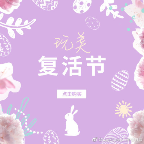 低至6折 直邮国内Lookfantastic中国站 玩美复活节 优惠超多堪比黑五