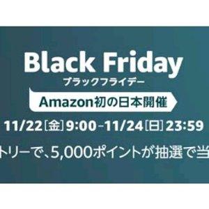 日本亚马逊 2019 Black Friday 折扣大汇总 直邮美国无压力