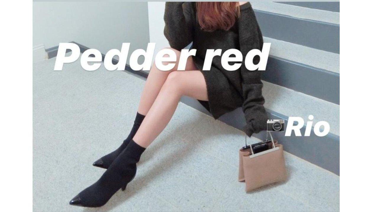 了解一下 PEDDER RED的鞋子 真的会有惊喜!