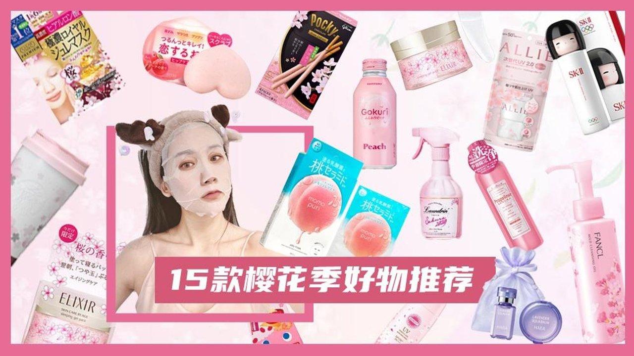 15款樱花季好物推荐 | 2020年平价日韩限定 🌸满足你的少女心🌸