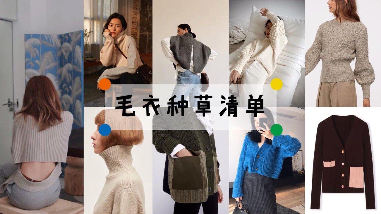 双十一草单:这个冬天一定要拥有的毛衣们!