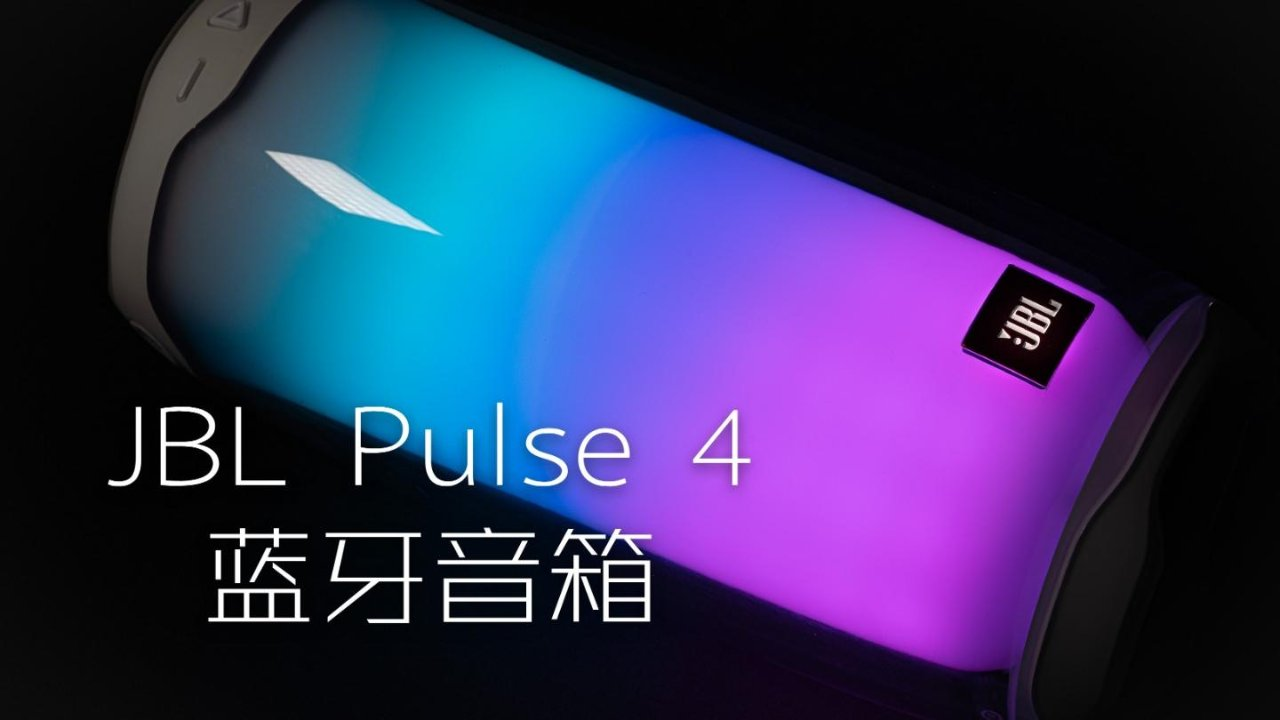 JBL Pulse 4 - 跳动的精灵!
