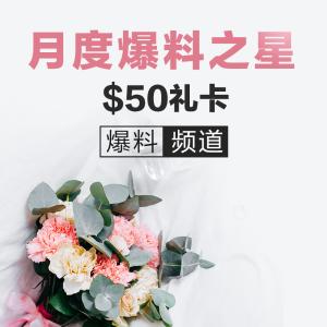 $50 Gift CardsMonthly Baoliao Stars