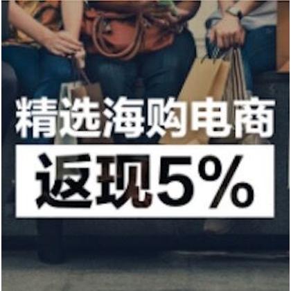 精选14家海购电商5%刷卡金返现