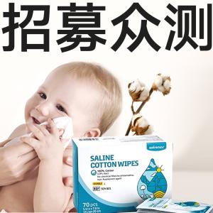 28年医疗生产经验,100%天然优质棉纯棉不刺激,Winner生理盐水清洁棉片