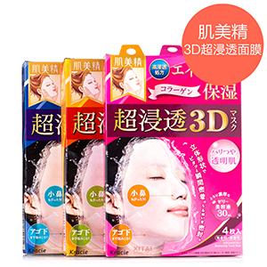 $4.7 / RMB31.5起 直邮美国Kracie 肌美精 3D面膜 4枚装 三款可选 特价