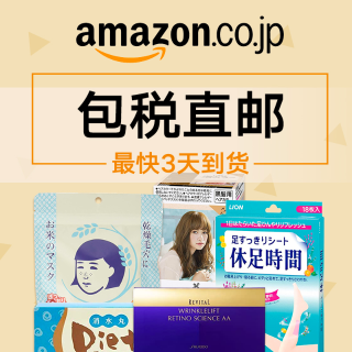 花王蒸汽眼罩$11/盒亚马逊日本 包税直邮3-5天到货 小林眼镜布$6 消水丸3盒$60