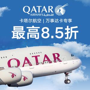最高8.5折最后一天:Qatar Airways 卡塔尔航空万事达卡持卡人专属优惠