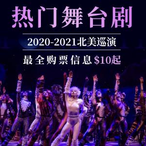 $10起 百老匯經典音樂劇熱門舞臺劇2020-2021北美巡演場次和購票信息