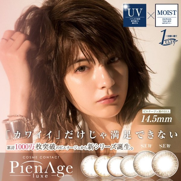 Pienage Luxe 日抛美瞳 10片