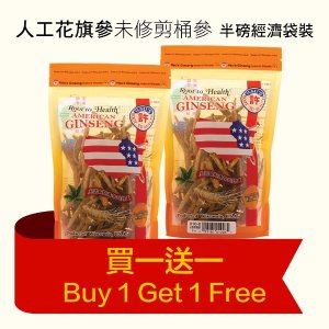 Cultivated Ungraded 8oz Economy Bag Buy 1 Get 1 Free