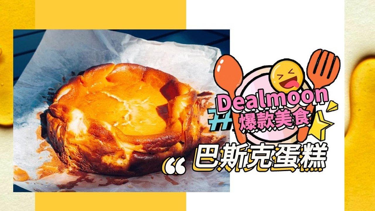 Dealmoon爆款美食 | 巴斯克芝士蛋糕,无需打发!零失败!芝士控福音!
