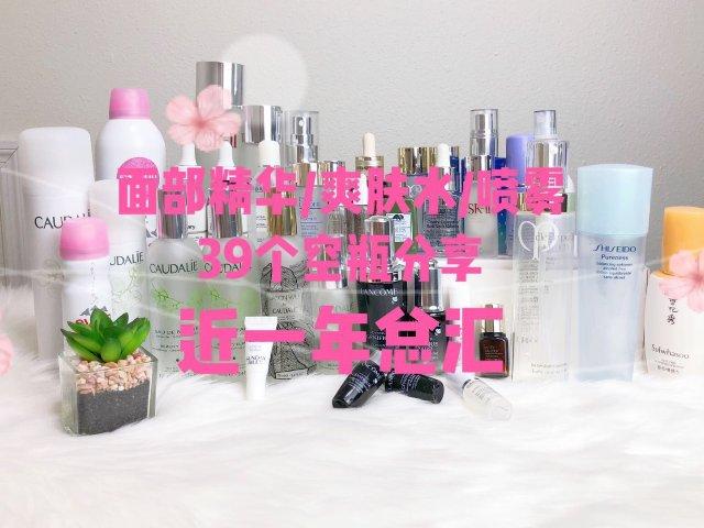 面部精华/爽肤水/喷雾39个空瓶分...