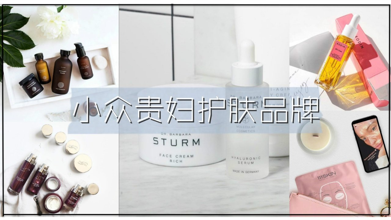 强力种草 | 新一波小众高端护肤品牌,凭什么个个敢叫板LA MER!