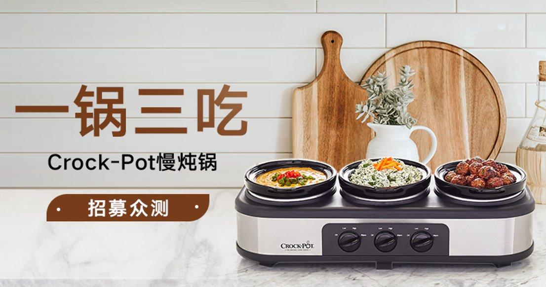 【一锅三吃】Crock-Pot慢炖锅