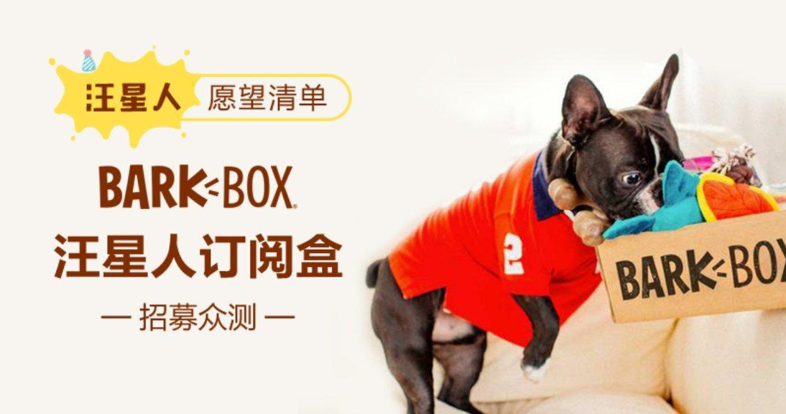 【玩具/零食/咬胶】BarkBox 汪星人订阅礼盒