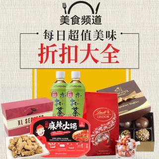 Godiva 巧克力礼盒第2件5折每日超美味折扣大全:德成行花旗参、金丝燕窝等第2件5折