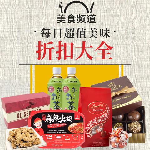 Lindt 150粒松露巧克力礼盒买2送1每日超美味折扣大全: 库谷厨房精武鸭脖年度好价7.5折