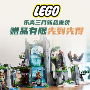 2种赠品 $19.99收米奇画框三月上市:LEGOl乐高 花果山、米奇米妮画框等