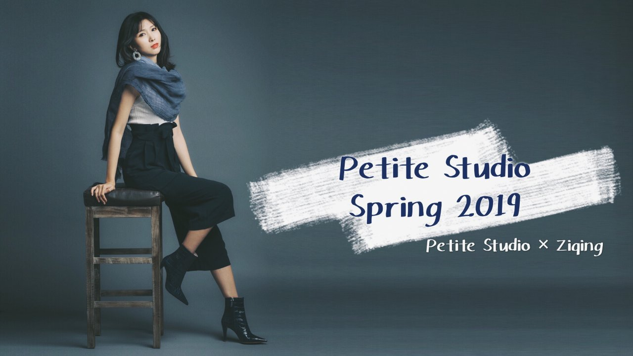 春风十里,不如你   Petite Studio的三月情诗