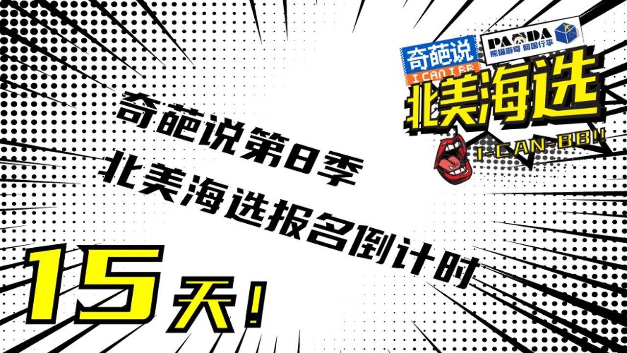 全网最强网综接你回国疯狂输出!!!《奇葩说》第8季北美海选报名倒计时!